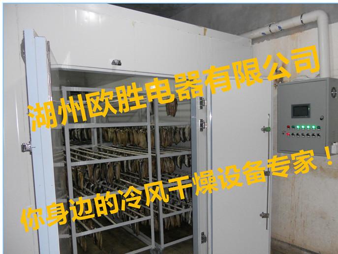 醉鱼干冷热风干燥机,冷热风干燥库,低温烘燥技术热回收