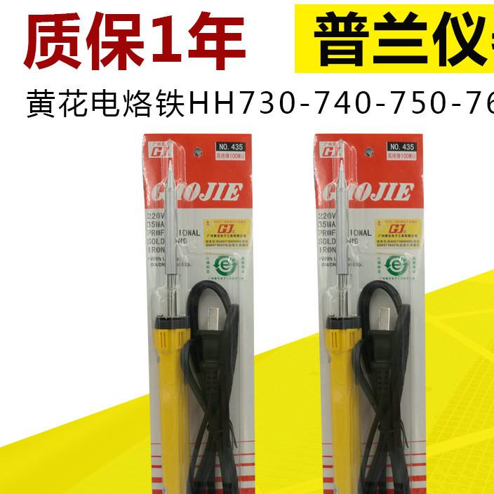 黄花牌HH420 435 450系列恒温调温电烙铁 套装正品 60W