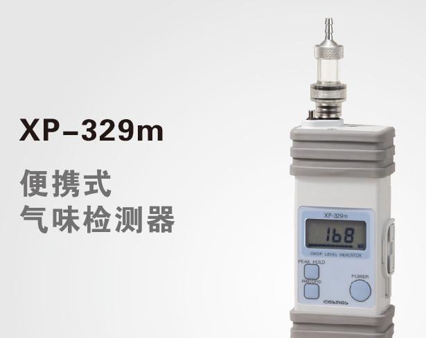 日本新宇宙XP-329m气味检测仪,各种香气臭气检测仪