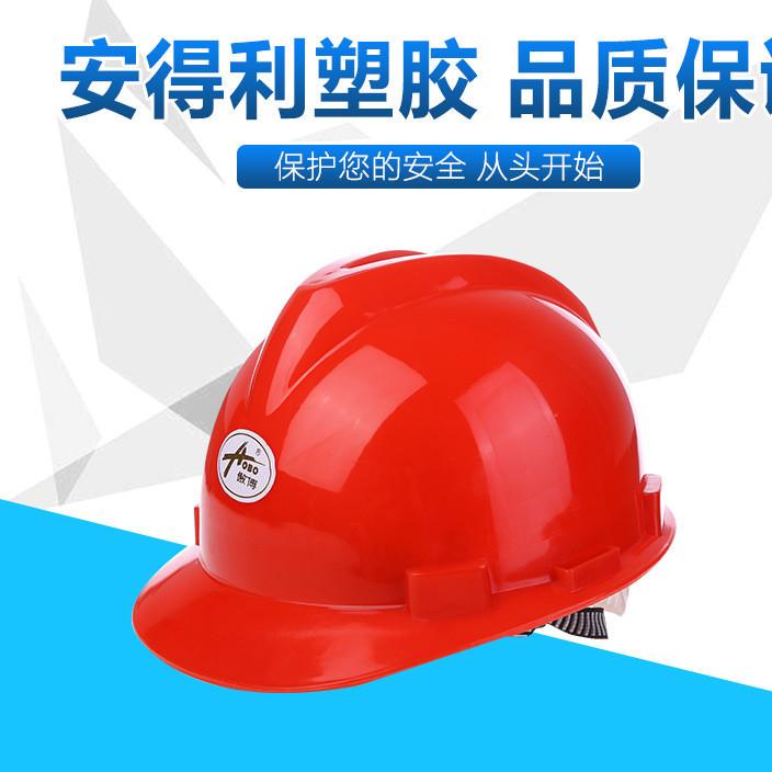 正品傲博ABS V型安全帽 电力建筑施工抗冲击防砸护头盔