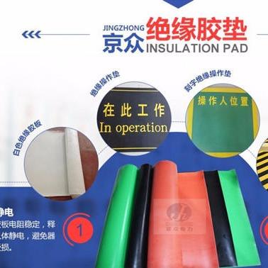 绝缘橡胶垫京众品牌电力10KV绝缘胶垫价格实惠厂家