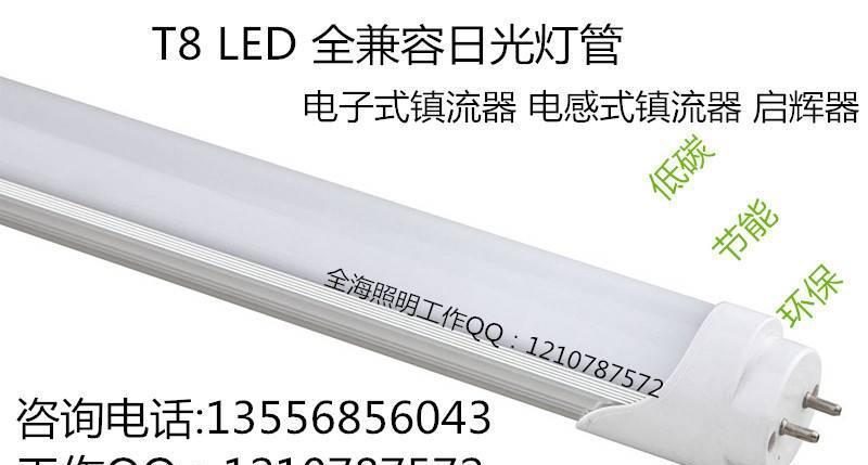 厂家直供18W兼容电子镇流器日光灯管 兼容T8电子镇流器日光灯管