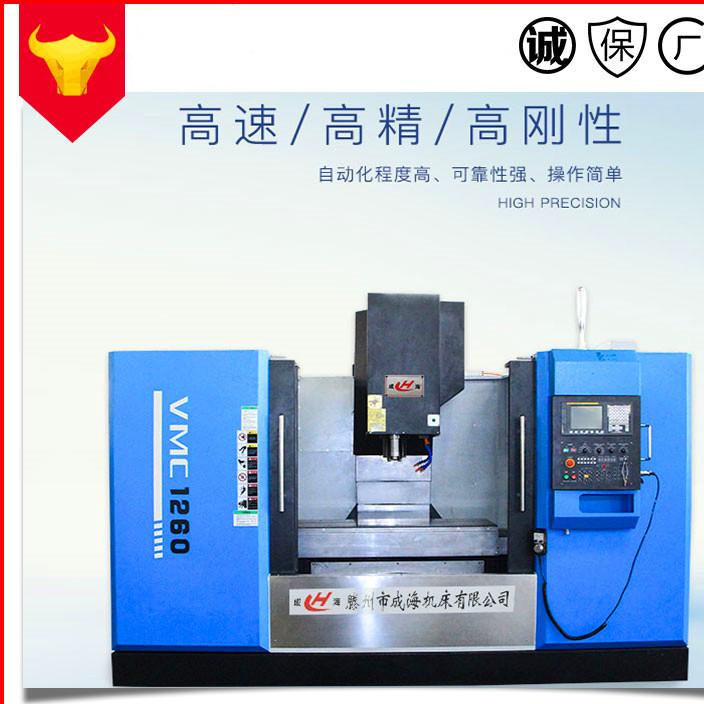 高速高精高刚性VMC1260立式加工中心CNC精密雕铣机电脑锣