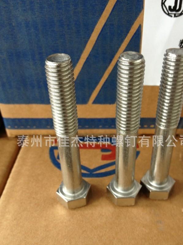 供应螺栓,粗杆半牙螺栓,DIN931,304,不锈钢螺丝,