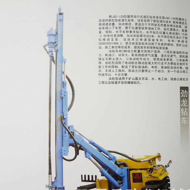 新120型中风压露天潜孔钻车 履带自行式液压钻车 耗油少 动率大