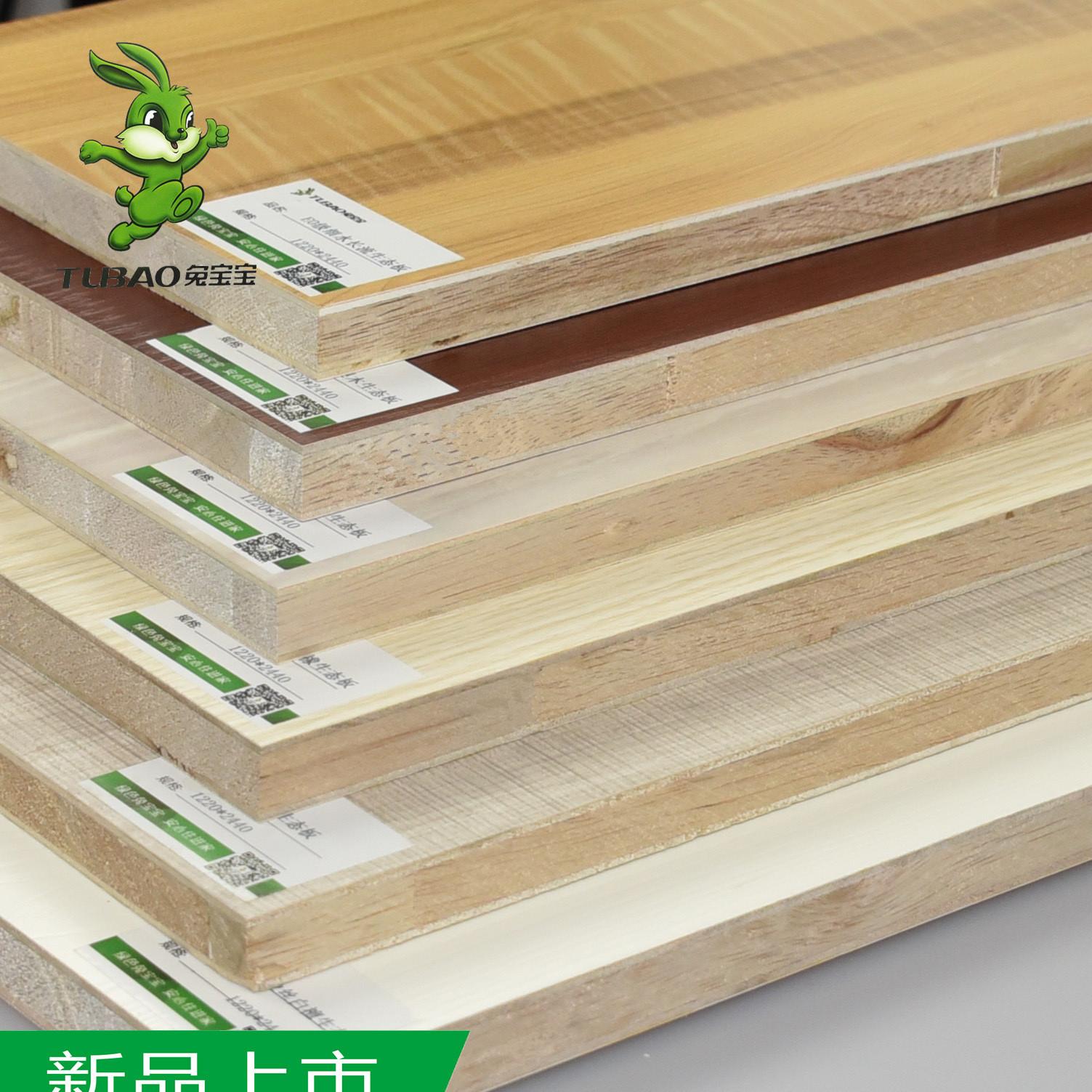 兔宝宝生态板 E0级环保免漆板 细木工板马六甲芯17mm 9mm