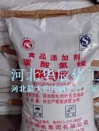 河北碳铵/潍焦碳酸氢铵/食用膨胀剂