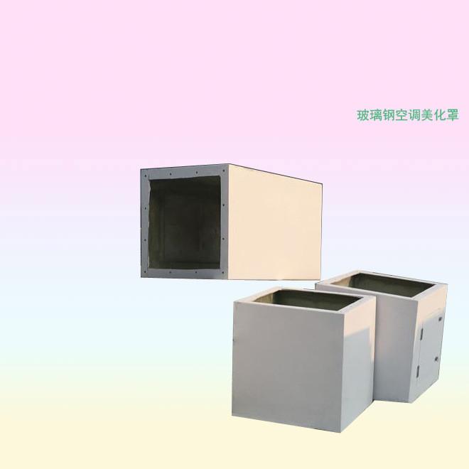 轻质高强度玻璃钢美化罩 抗紫外线空调专用天线美化罩