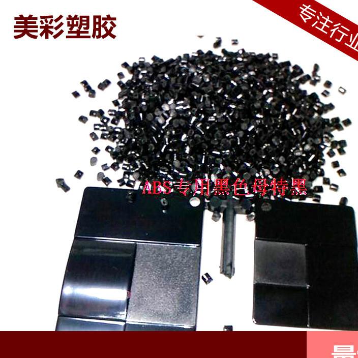 厂家提供 ABS专用特黑色母 中档抗静电母粒 优质高浓度色母料