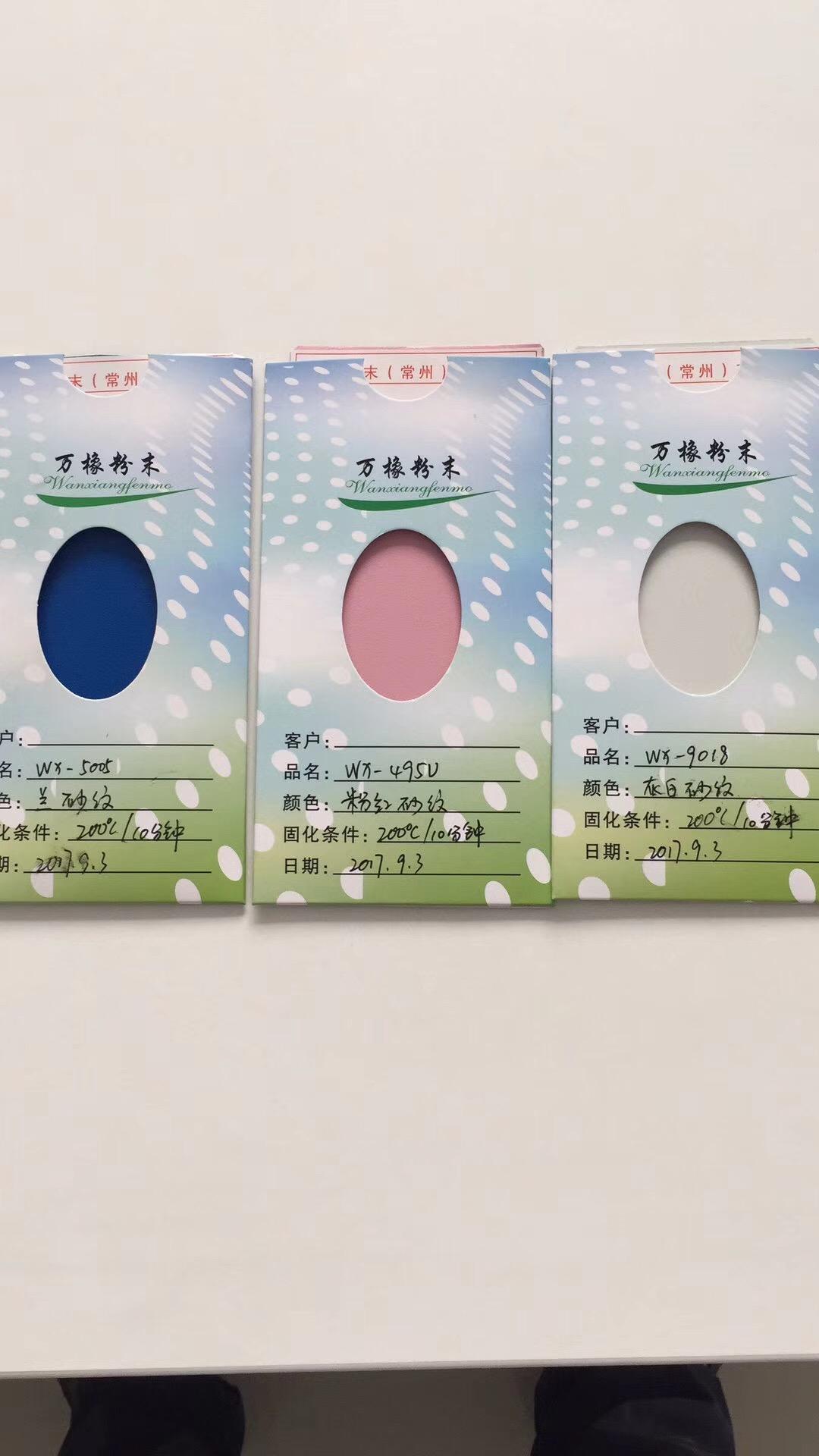 粉末涂料 热固性粉末 塑料粉末