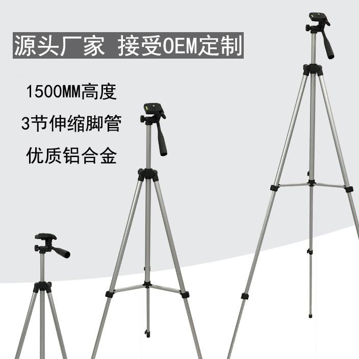 数码相机摄影摄像三角架 手机相机拍摄三脚支架 1.5米三脚架
