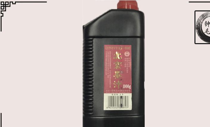 北京墨汁1000g书画墨液/文房毛笔书法专用墨水墨汁/背景墨汁