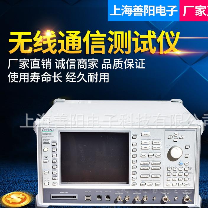 现货供应 MT8820C 无线通信测试仪 覆盖频率广