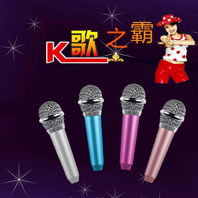 工厂直销全民k歌手机麦克风唱吧唱歌k歌神器电容麦迷你小型话筒