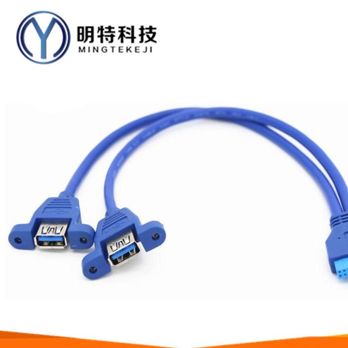 usb 3.0 20pin线 主板USB3.0扩展线 双USB母带耳朵延长线 挡板线