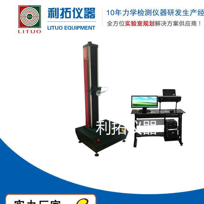 厂家直销胶带剥离强度微机控制电液伺服压力试验机 定制生产