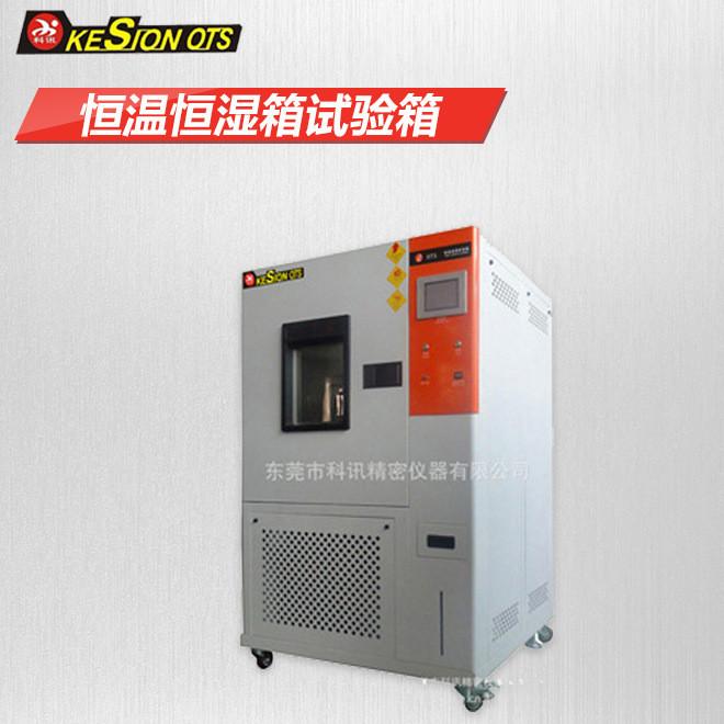 恒温恒湿箱 可程式小型恒温恒湿试验箱 数显恒温水浴锅实验设备