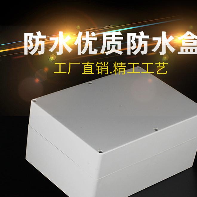 现货供应 263182125mm塑料防水盒 电路板接线盒 防水电器盒东恒