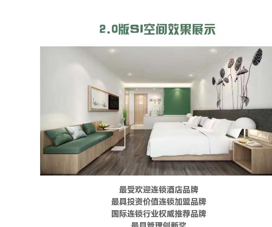 恒8连锁酒店 三四线城市风尚精品酒店专家示例图3