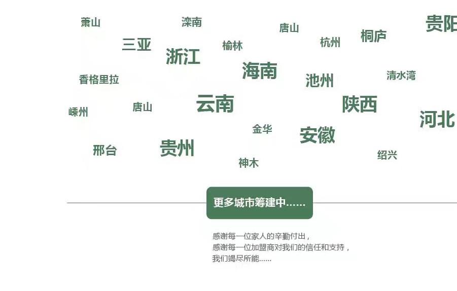 恒8连锁酒店 三四线城市风尚精品酒店专家示例图8