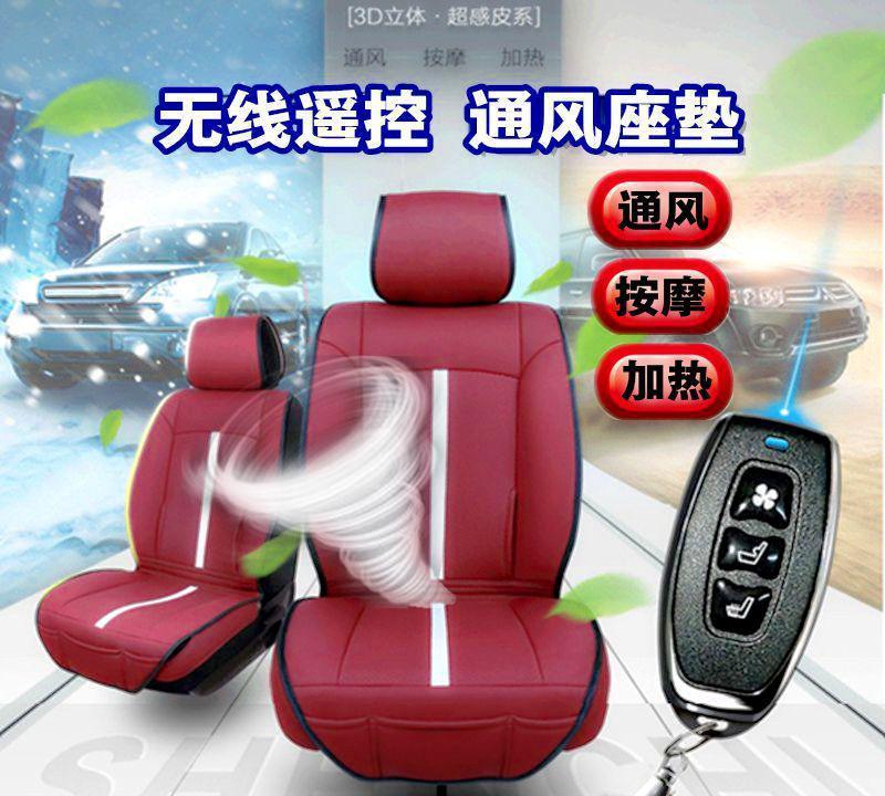 汽车3功能 智能通风坐垫制冷吹风座垫车载按摩加热单片单座椅套