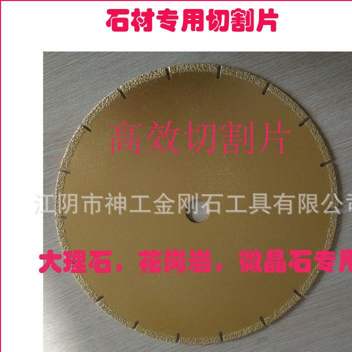 钎焊金刚石切割片 切割片 切割石材金属等 150mm