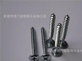 超长螺丝钉,电风扇螺丝钉,机丝牙螺丝钉