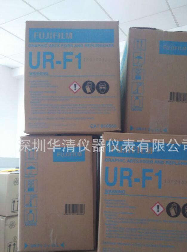 UR-F1|UR-F1定影液