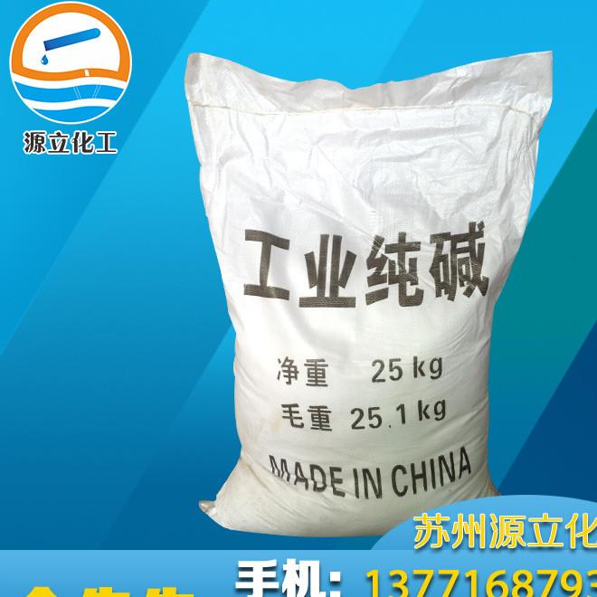 厂家直销高含量99%工业级轻质纯碱 现货供应无水碳酸钠工业纯碱