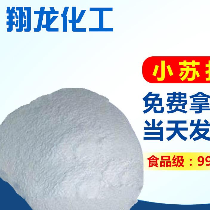 供应食品级小苏打99% 超细小苏打碳酸氢钠 小苏打粉食品级