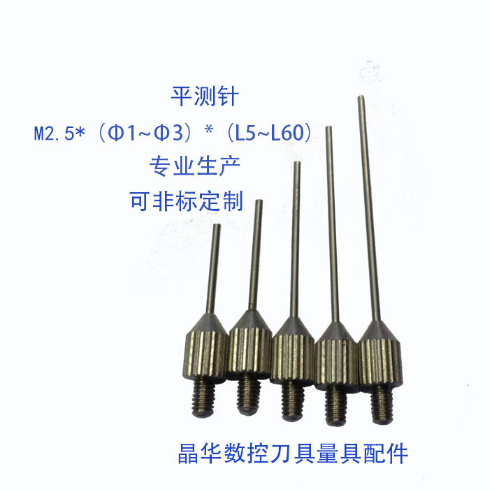专业生产百分表测头 千分表白钢平测针高度规钨钢探针探头批发