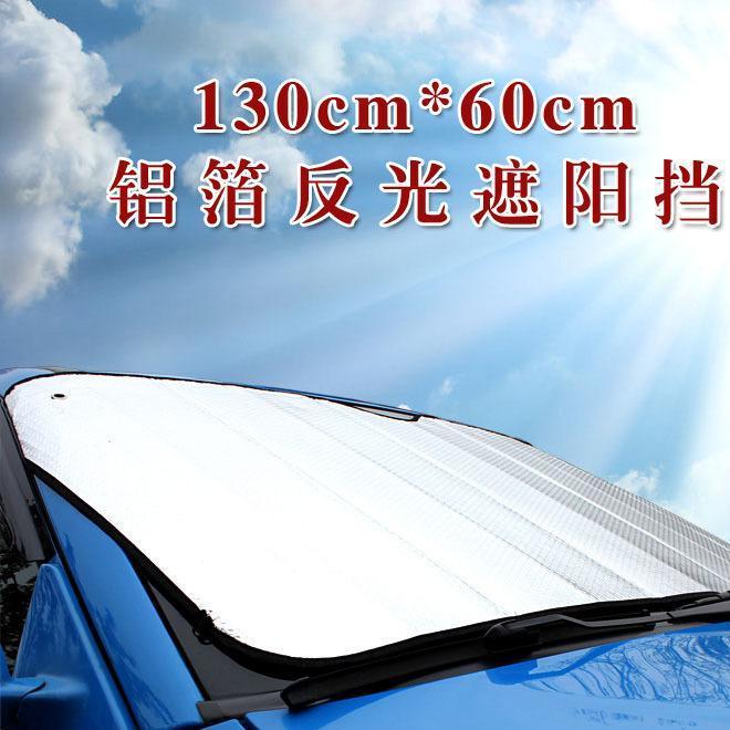 13060cm铝箔气泡前档 汽车遮阳挡 夏季防晒遮阳板 车载太阳挡