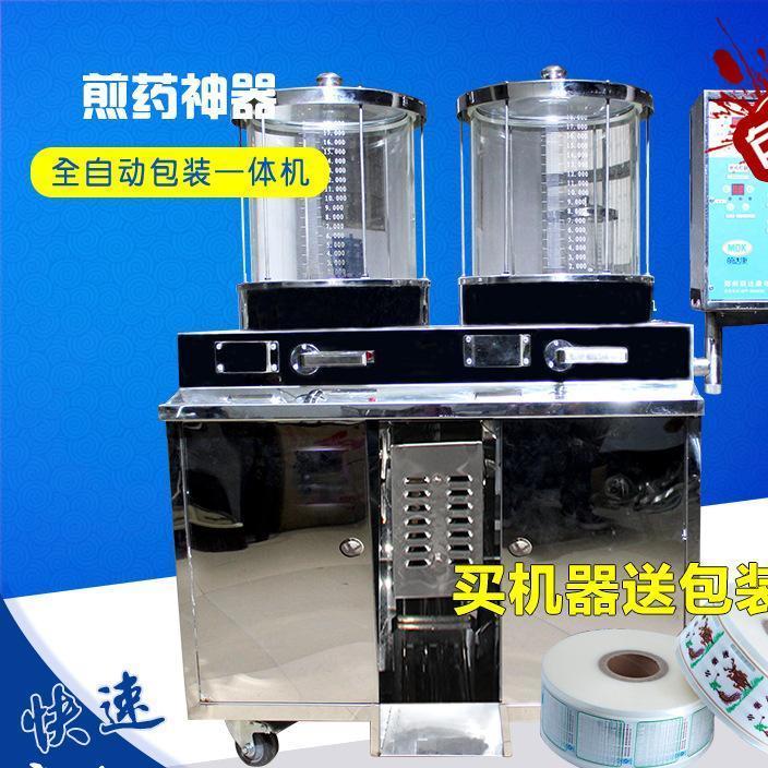 萌达康中药煎药机 双桶全自动包装一体煎药机送包装袋 厂家批发