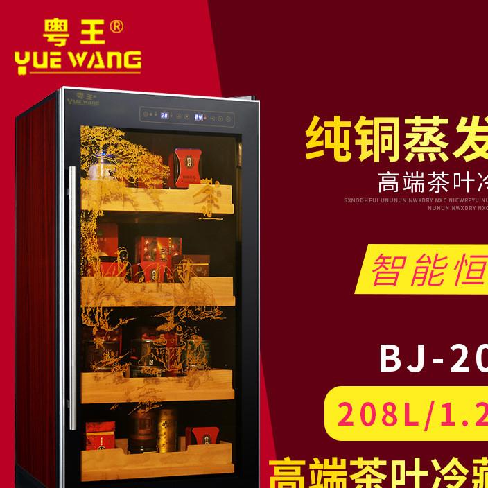 粤王JC-208E恒温恒湿红酒柜 茶叶玻璃展柜贴牌加工 保湿柜台