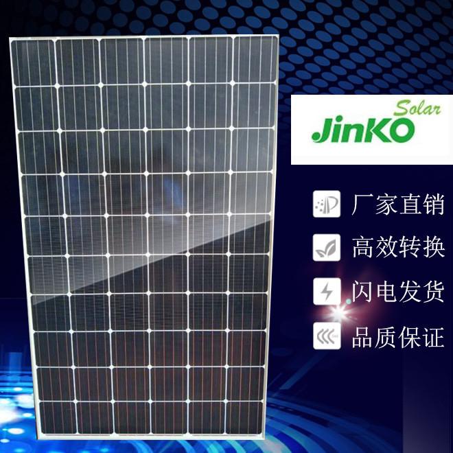 晶科正A级太阳能电池板 295W单晶硅发电板 原厂原包 并网手续齐全