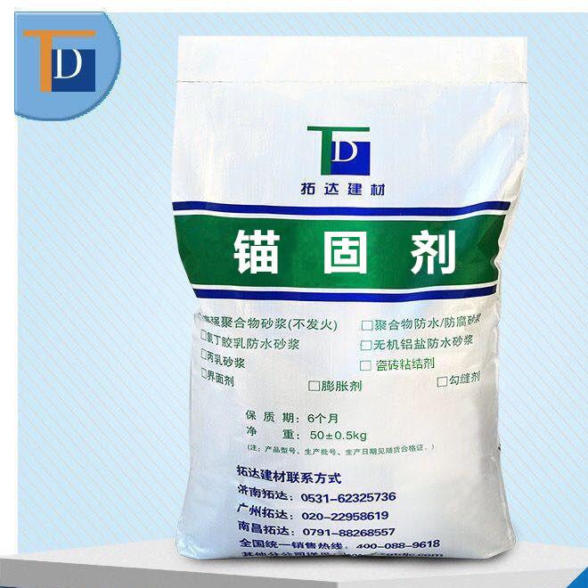 干粉无机锚固剂,道钉锚固剂,广州锚固剂价格