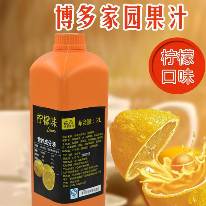 杭州博多柠檬果汁 珍珠奶茶 奶茶原料批发 博多连锁专用 奶茶厂家
