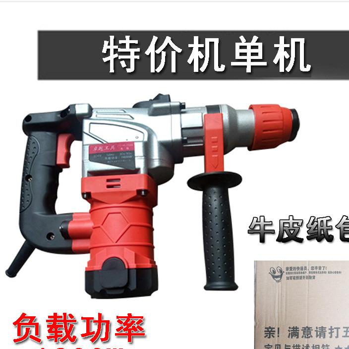 电锤电镐电钻二用多功能冲击钻家用专打混凝土工业级电动工具