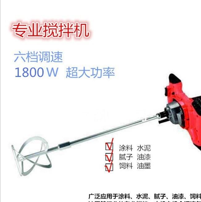 永康电动工具搅拌机油漆涂料搅拌器手电动工具批发厂家直销