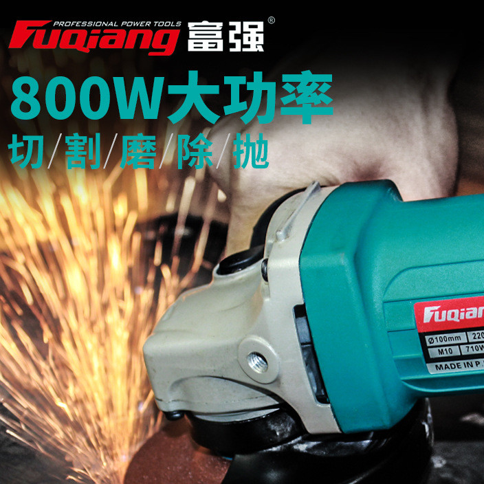 厂家直销AG100A手持式电动角磨机大功率富强牌子高性能电动工具批