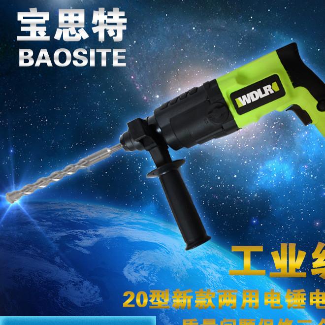 2016新款20型工业级电锤电镐 多功能大功率冲击钻电钻 两用