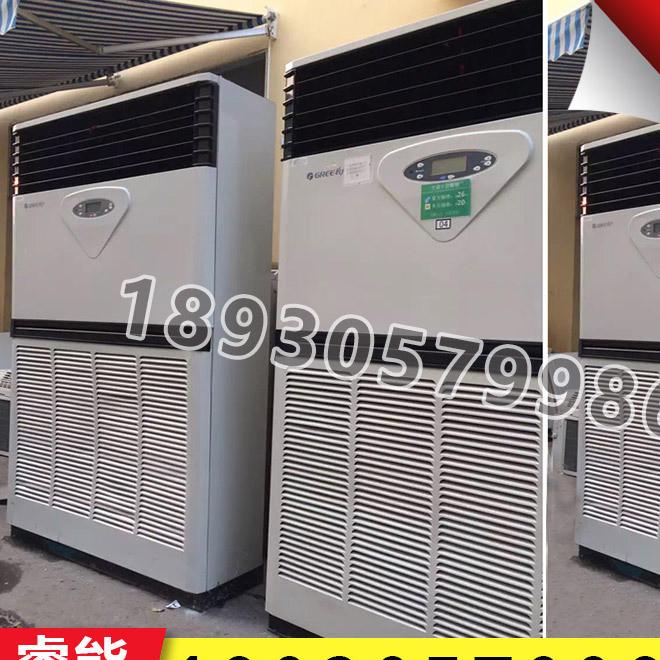 二手空调 中央空调格力 10匹柜机 上海江苏浙江可移动商用空调