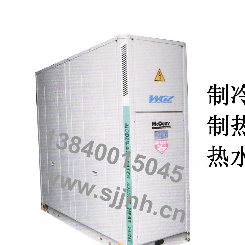 麦克维尔模块式水源热泵空调设备WGZ系列辽宁沈阳特价销售安装