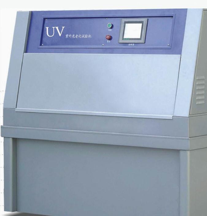 紫外线老化试验箱 抗UV老化试验箱 紫外线老化箱
