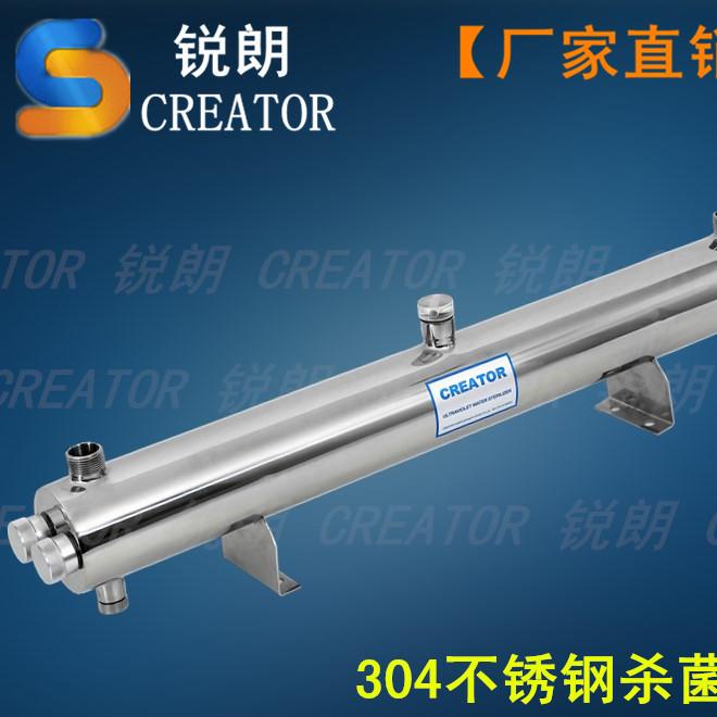 锐朗厂家直销 不锈钢紫外线杀菌器紫外线消毒器过流式水处理设备