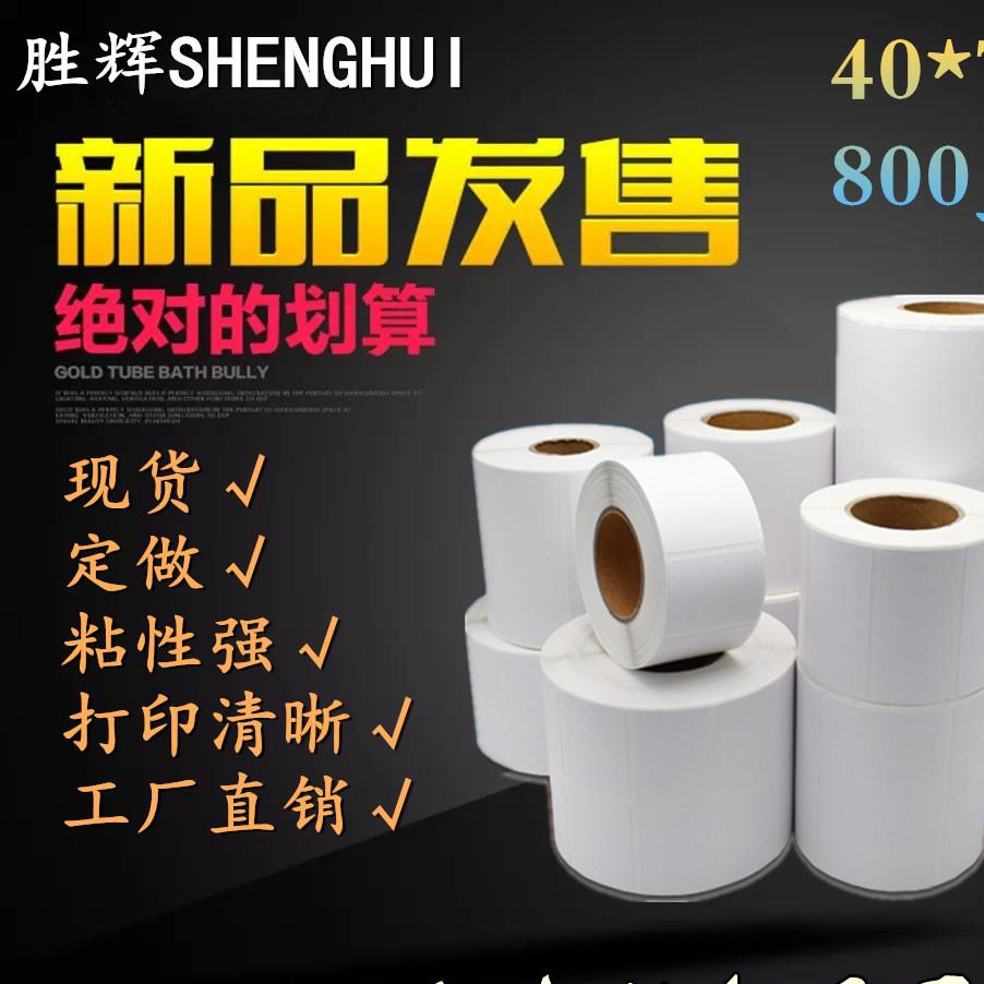 标签打印 三防热敏纸 不干胶卷筒 空白4070定制商品条码 价签纸