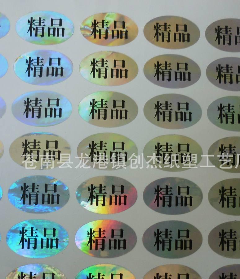 精品防伪009水胶创杰彩色50黄色,白色长方形防伪材料标签