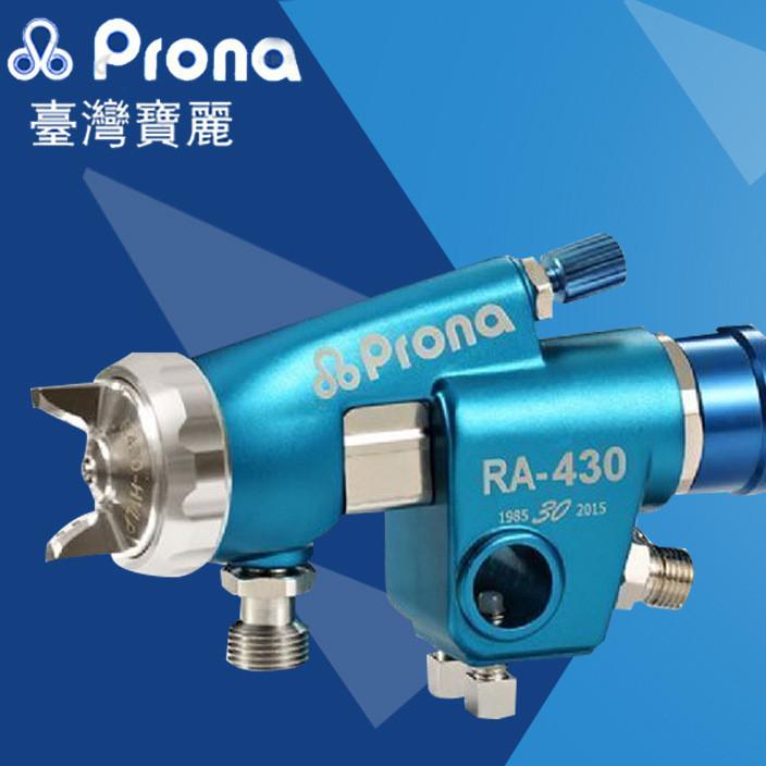 销售台湾宝丽RA-430水涂料气动喷枪家具汽车上壶经久耐用喷漆枪