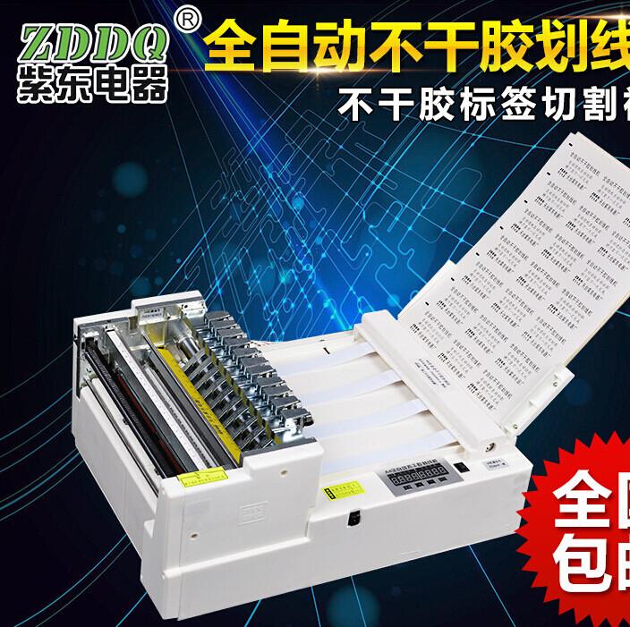 A4快速单模型全自动不干胶划线机 标签条码印加工设备 分割切纸机