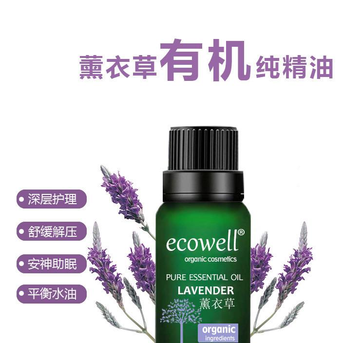 薰衣草有机纯精油10ml天然植物芳香护肤熏衣草平衡油脂安神助眠